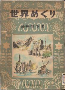 世界めぐり(1949年)
