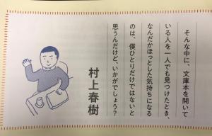 村上春樹デビュー40年ペーパーバックフェア