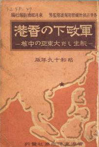 軍政下の香港:新生した大東亜の中核(香港東洋経済社、1944年)