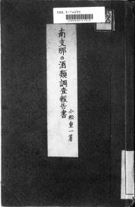南支那の酒類調査報告書(台湾総督府外事部、1944年)