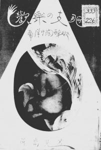 歓楽の支那:南洋の陶酔郷(金鈴社、1930年)