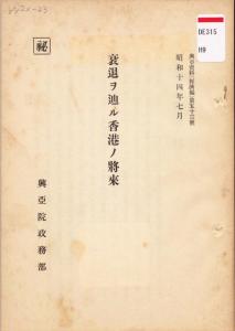 衰退ヲ辿ル香港ノ將來〈興亞資料 ; 經濟編 第53號〉(1939年)