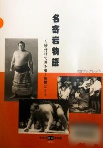 名寄岩物語 ~砂付けて男を磨く相撲とり~