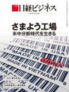 日経ビジネス 2020.02.03