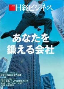 日経ビジネス 2020.02.10