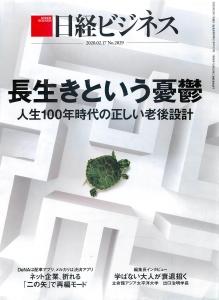 日経ビジネス 2020.02.17