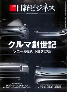 日経ビジネス 2020.02.24