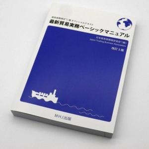 最新貿易実務ベーシックマニュアル 改訂3版