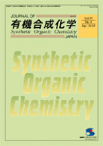 有機合成化学協会誌 Journal of Synthetic Organic Chemistry, Japan Vol. 77, No. 3, Mar. 2019 3  ISSN 1883-6526