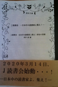 J読書会 -日本中の読書家よ集え!-