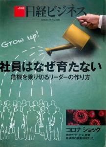日経ビジネス 2020.03.09