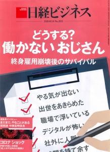 日経ビジネス 2020.03.16