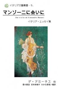 『マンゾーニに会いに』 イタリア文藝叢書‐5