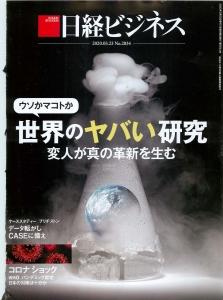 日経ビジネス 2020.03.23