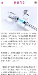 進む新型コロナのワクチン開発、最速で4月には治療法完成か