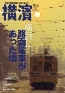 横濱2020年春号(Vol.68)