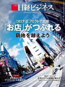 日経ビジネス 2020.05.04•11 合併号