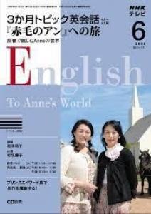 NHKテレビ 3か月トピック英会話 「赤毛のアン」への旅 2008年 6月号