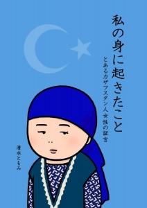 私の身に起きたこと ~とあるカザフスタン人女性の証言~