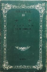 ナナ 世界文学全集 10 新潮社 1967年発行