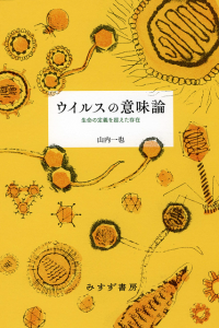 ウイルスの意味論―生命の定義を超えた存在