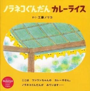 ノラネコぐんだん カレーライス (kodomoe2019年8月号ふろくえほん)