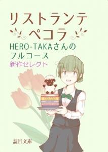 リストランテ ペコラ HERO-TAKAさんのフルコース 新作セレクト