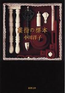 薬指の標本(新潮文庫)