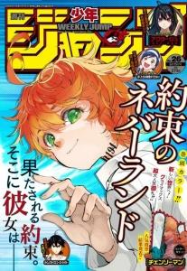 週刊少年ジャンプ2020年26号