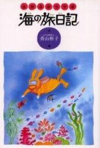 ふかふかウサギ 海の旅日記