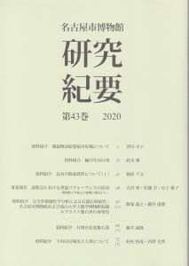 名古屋市博物館 研究紀要 第43巻 2020
