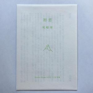 初恋(文鳥文庫)