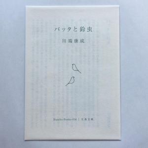 バッタと鈴虫(文鳥文庫)