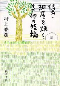 螢・納屋を焼く・その他の短編(新潮文庫)
