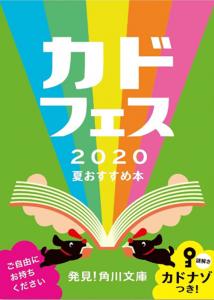 カドフェス2020