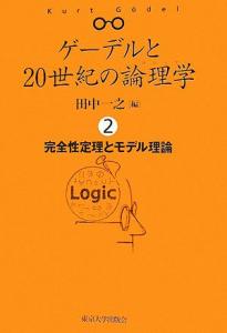 ゲーデルと20世紀の論理学〈2〉完全性定理とモデル理論