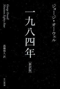 一九八四年[新訳版](ハヤカワepi文庫)