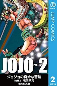 ジョジョの奇妙な冒険 第2部 モノクロ版 2 (公式アプリ)