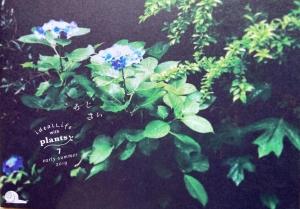 ideallife with plants  vol.7 「あじさい」