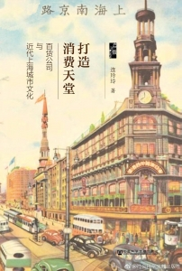 打造消费天堂:百货公司与近代上海城市文化