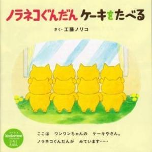 ノラネコぐんだん ケーキをたべる (kodomoe2020年8月号ふろくえほん)