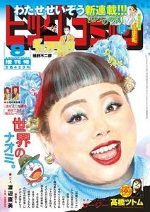ビッグコミック増刊2020年08月17日号