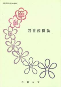 図書館概論(近畿大学通信教育)