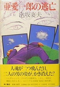 亜愛一郎の逃亡(1984年)