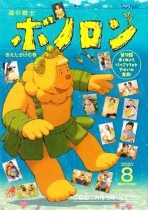 森の戦士ボノロン「きえたかげの巻」 (ポラメル 2020年8月号)