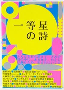 一等星の詩 最果タヒ展オフィシャルブック