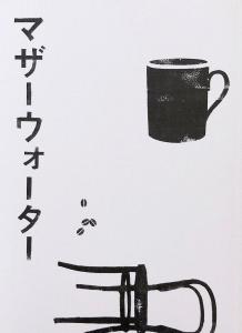 マザーウォーター シナリオ本
