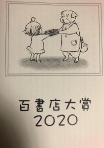 百書店大賞2020