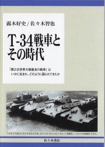 T-34戦車とその時代 「第2次世界大戦最良の戦車」はいかに生まれ、どのように語られてきたか
