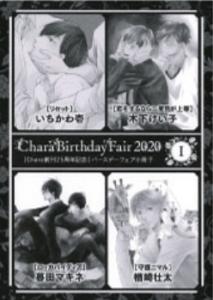 Chara Birthday Fair 2020 Ⅰ